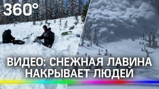 Видео: снежная лавина накрывает людей. Страшные кадры сняли туристы в США