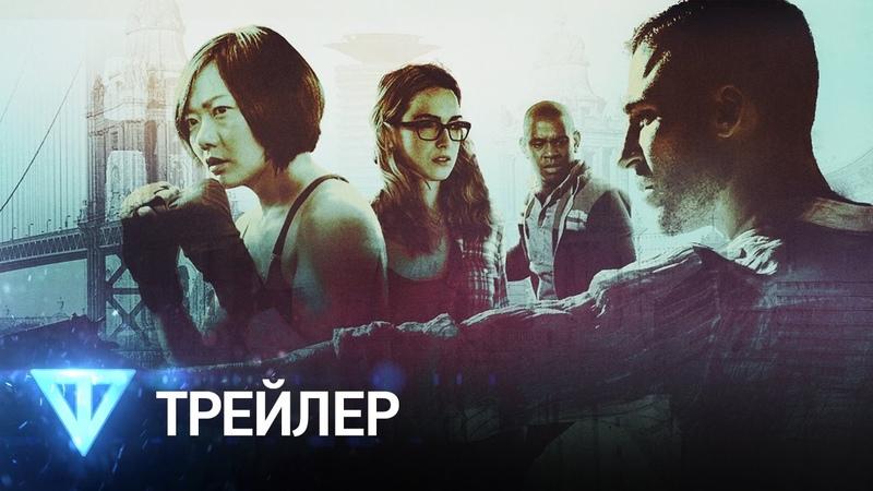 Восьмое чувство Sense8 Русский трейлер 1 сезон