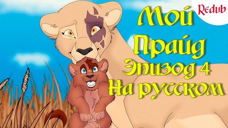 Мой прайд 4 эпизод Redub Русская озвучка My Pride rus