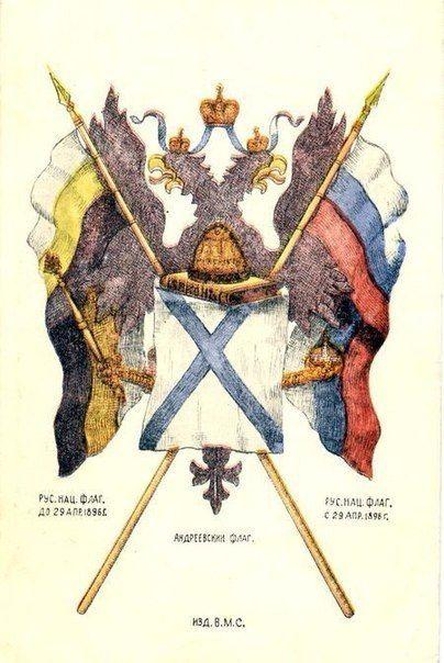 Русские национальные флаги до и после 29 апреля 1896 года. Почтовая карточка конца XIX века.