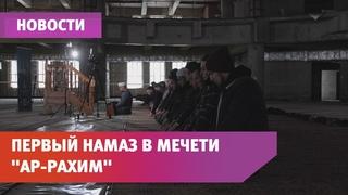 В Уфе в недостроенной мечети «Ар-Рахим» провели первый намаз