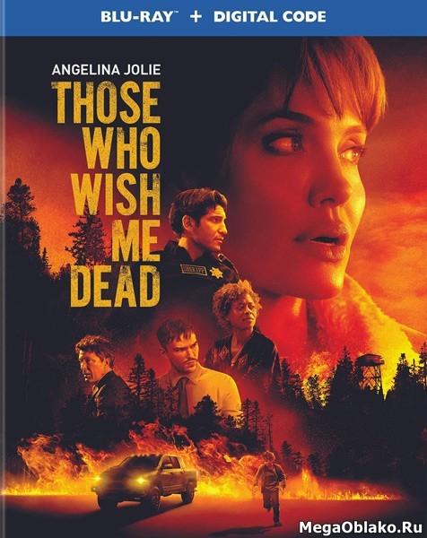 Те, кто желает мне смерти / Those Who Wish Me Dead (2021/BDRip/HDRip)