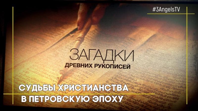 Судьбы христианства в Петровскую эпоху 55 Загадки древних рукописей