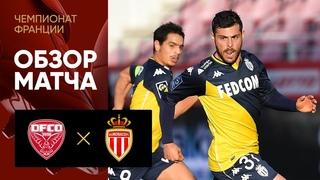 Дижон - Монако - 0:1. Обзор матча