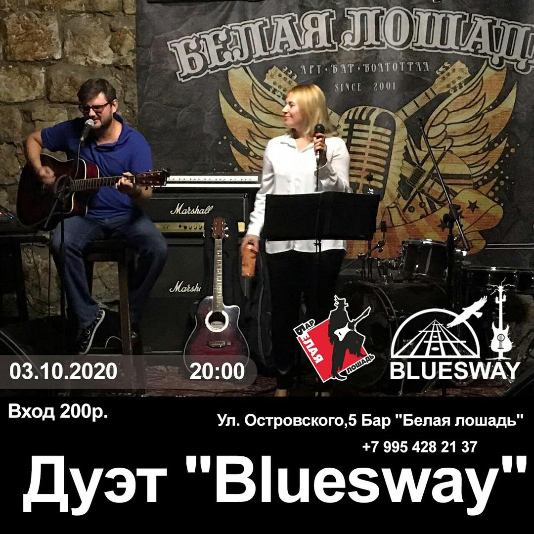 Афиша Волгоград 03.10.20 /BluesWay