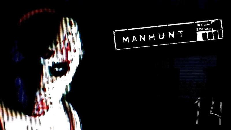 Manhunt По Одному Они Погибают