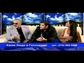 Leon, Arsen & Sandra Petrosov on RussianTV-show Какие люди в Голливуде!