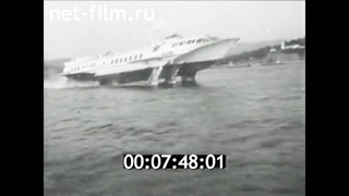 """1962г. теплоход """"Комета"""" на подводных крыльях. рейс Сочи- Сухуми"""