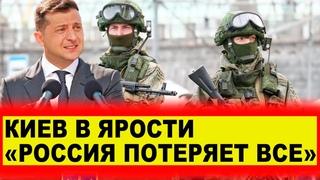 Киев пообещал большие потери России - Новости и политика