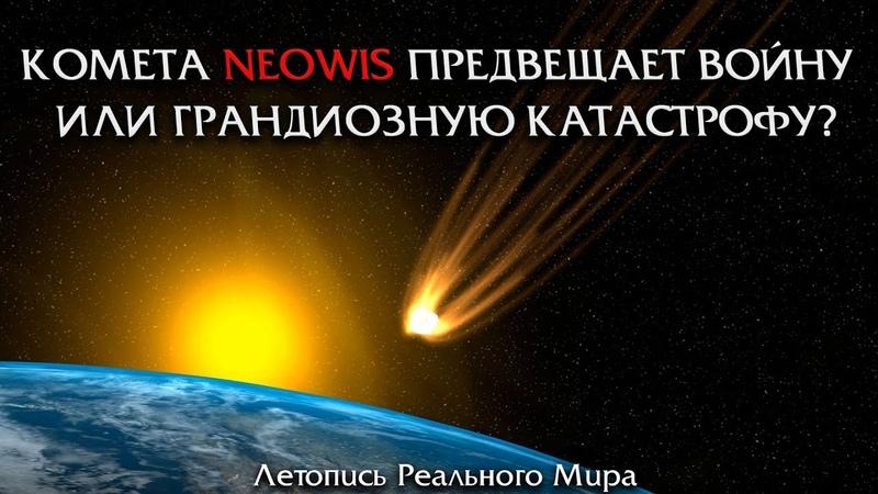 Летопись реального мира Комета NeoWise предвещает ВОЙНУ или грандиозную катастрофу