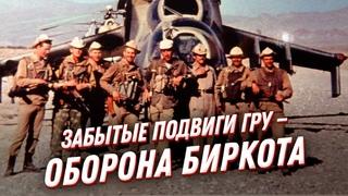 Как 20 бойцов 8 дней удерживали Биркотскую крепость? Спецназ ГРУ в Афганистане