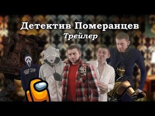 Детектив Померанцев. Трейлер главной премьеры года
