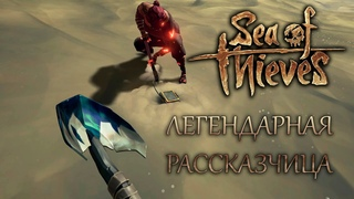 Легендарная рассказчица (Tall Tales) - Sea of Thieves