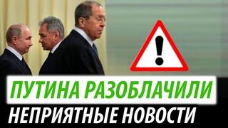 Путина разоблачили. Неприятные новости для Кремля