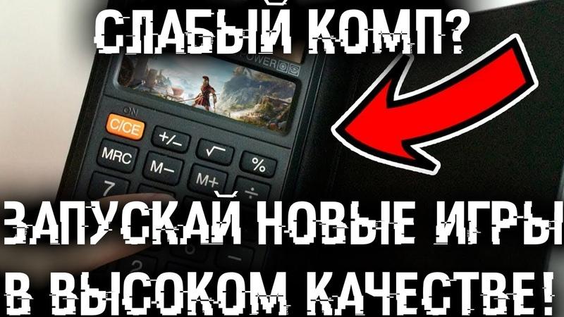 Твой комп калькулятор Запускай современные игры с высоким качеством даже на слабом ПК
