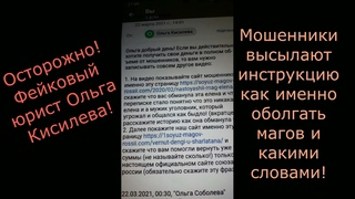 Фейковый юрист Ольга Кисилева с поддельного Союза Магов России - осторожно! Мошенники!
