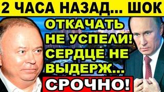 TPAГИЧЕСКАЯ НОВОСТЬ!  АНДРЕЙ КАРАУЛОВ / ПУТИН НОВОСТИ РОССИЯ СЕГОДНЯ