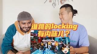 【老外看这街】2v2 Locking,哥伦比亚小哥怎么看?First peep of Street dance of China from a Paisa