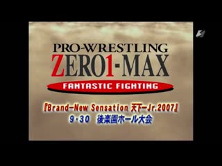 Pro Wrestling ZERO1-MAX Brand New Sensation World 1Jr. 2007  - День 7