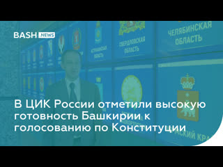 В ЦИК России отметили высокую готовность Башкирии к голосованию по Конституции