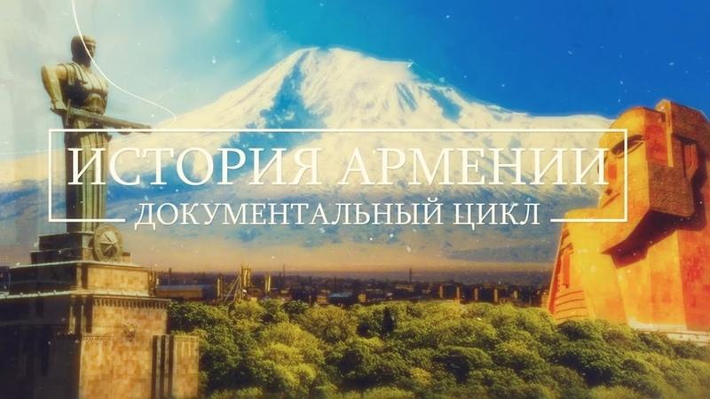 История Армении Фильм кинокомпании HAYK Полная версия