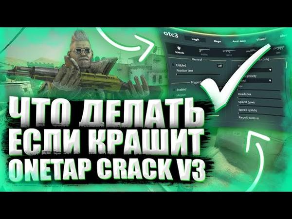 КРАШИТ ONETAP V3 CRACK 😈 ONETAP V3 ВЫЛЕТАЕТ КАК СКАЧАТЬ ONETAP V3 CRACK РАБОТАЮЩАЯ DLL ONETAP V3