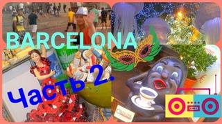 Путешествие по Испании I Невероятный праздник  Фиеста Грасия I Испания Барселона I Каталония