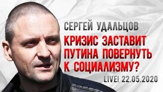 LIVE! Сергей Удальцов: Кризис заставит Путина повернуть к социализму?
