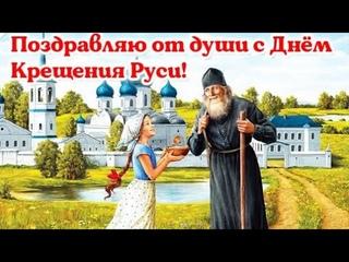 Красивое поздравления С Днем Крещения Руси. Музыкальное поздравление на День Крещение Руси.