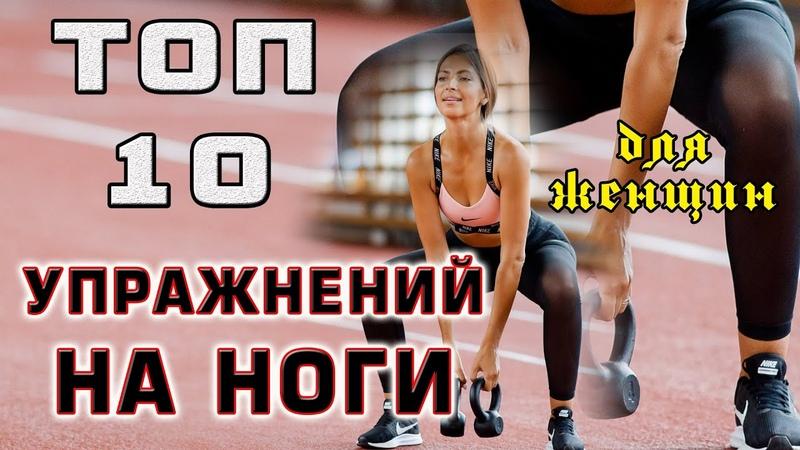 Топ 10 упражнений с гирями на НОГИ для женщин
