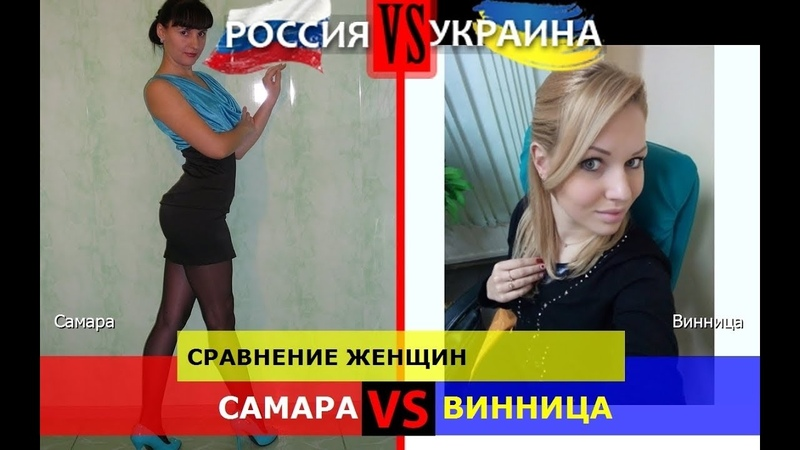 Самара и Винница Сравнение женщин Россия или Украина кто побеждает