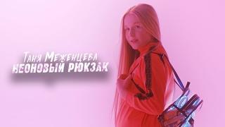Таня Меженцева - Неоновый рюкзак | 12+