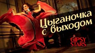 Цыганочка с выходом. Цыганский танец Венгерка Самый красивый цыганский танец