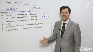 Разбор задания № 8 ЕГЭ по русскому языку