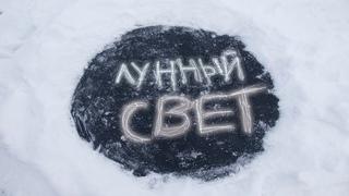 Nikita Bedlam - Лунный свет (премьера клипа 2020)