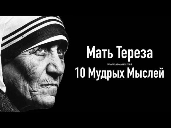 Мать Тереза 10 Мудрых Мыслей