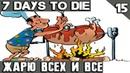 7 Days to Die Alpha 19 - прохождение Делаю шашлык-машлык и кесю-месю из дерзких, но тупых зомбей 15