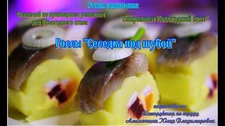 Кулинарный флешмоб/Накрываем Новогодний стол/Роллы селедка под шубой/блюдо № 6
