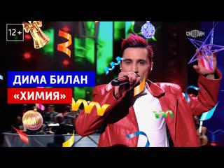 Дима Билан на «Песне года» — Россия 1