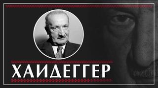 Философия Хайдеггера. Письмо о гуманизме М. Хайдеггер. Ахутин Анатолий