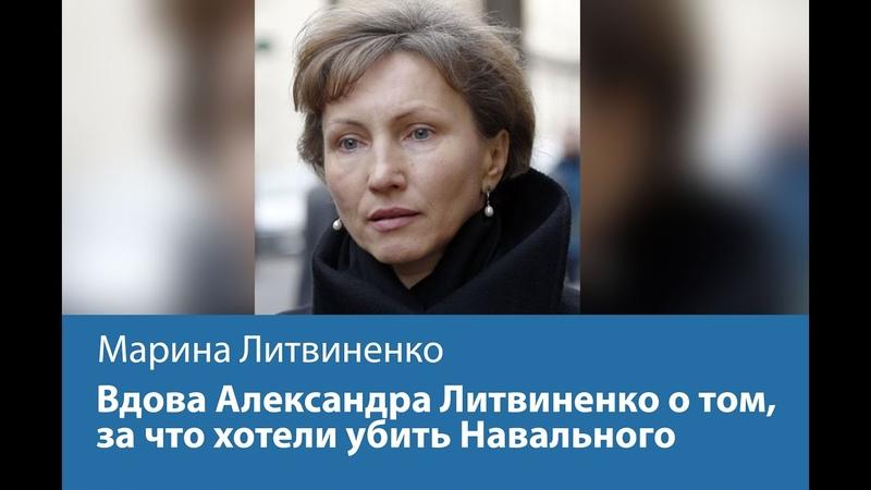 Вдова Александра Литвиненко об отравлении Навального