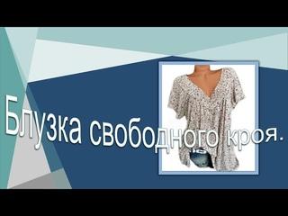 Блузка свободного кроя  .Моделируем блузу -тунику .
