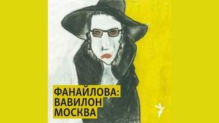 В процессе монтажа | Подкаст «Фанайлова: Вавилон Москва»